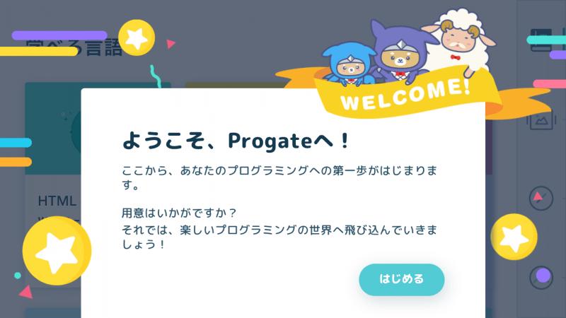 progate_03